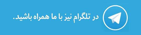 کانال تلگرام حقوق