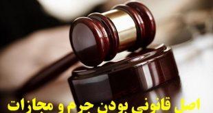 اصل قانونی بودن جرائم و مجازاتها در بستر تاریخ