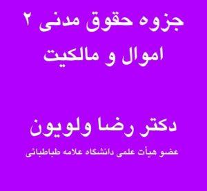 جزوه حقوق مدنی 2 - اموال و مالکیت - دکتر رضا ولویون
