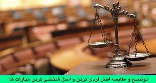 توضیح و مقایسه اصل فردی کردن و اصل شخصی کردن مجازات ها
