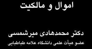 جزوه حقوق مدنی 2 - اموال و مالکیت - دکتر محمدهادی میرشمسی