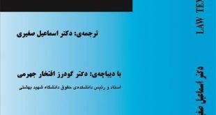 دانلود ترجمه کتاب law text دکتر اسماعیل صغیری - دانلود pdf ترجمه law text اسماعیل صغیری